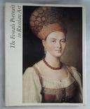 Женский портрет в русском искусстве (Ленинград 1974), фото №2