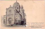 Дижон Франция Синагога  до 1917 г. оригинал, фото №2