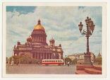 Открытка Ленинград, фото №2