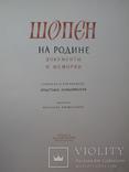 """""""Шопен на родине"""" К.Кобылянская, Краков 1956 год, фото №3"""