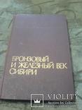 Бронзовый и Железный Век Сибири-1974г, фото №2