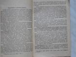 Английское наставление по подготовке танковых частей. 1932 г. (Переведенное), фото №5