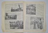 Хроники Первой Мировой войны. Нива №9. 1915 год, фото №7