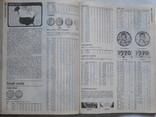 Каталог-справочник всех монет мира за период с 1901 по 2001 гг. (Более 47 000 иллюстраций), фото №11