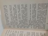 """Пригоди Фантастика В. Малик """"Слід веде до моря"""" 1975р., фото №5"""