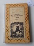 """Іван Франко """"Вибране"""" 1977р., фото №2"""