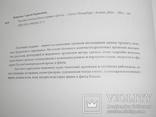 Русские поясные бляхи Армии и Флота С.Федосеев, фото №4