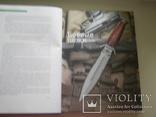 Большая энциклопедия ножей мира, фото №4