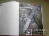 Большая энциклопедия ножей мира, фото №7