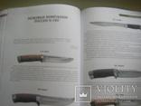 Большая энциклопедия ножей мира, фото №12