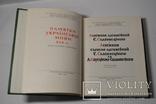 Лексикони Е. Славинецького та А. Корецького-Сатановського, фото №6