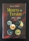 Книга монеты Украины. 1995-2005. Первое издание, фото №2