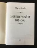 Книга монеты Украины. 1995-2005. Первое издание, фото №3
