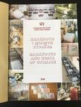Журнал нбу. Ежегодник. Банкноты и монеты Украины. Выпуск номер 10, фото №3