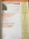 Журнал нбу. Ежегодник. Банкноты и монеты Украины. Выпуск номер 10, фото №4