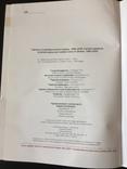 Книга каталог монет Укратны. Издание НБУ, фото №5