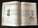 Книга каталог монет Укратны. Издание НБУ, фото №6