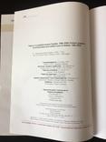 Книга каталог монет Укратны. Издание НБУ, фото №7