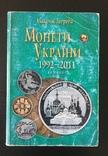 Книга монеты Украины 1992 - 2011, фото №2