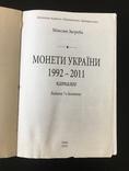 Книга монеты Украины 1992 - 2011, фото №3