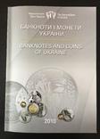 Журнал НБУ ежегодник. Банкноты и монеты Украины. Номер 14, фото №2