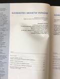 Журнал НБУ ежегодник. Банкноты и монеты Украины. Номер 14, фото №4