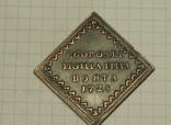 Бородовый знак 1725 копия, фото №2