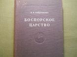 В. Ф. Гайдукевич ,, Боспорское царство ,, 1948 г. - тираж 5000 экз., фото №2
