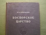 В. Ф. Гайдукевич ,, Боспорское царство ,, 1948 г. - тираж 5000 экз., фото №3