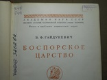В. Ф. Гайдукевич ,, Боспорское царство ,, 1948 г. - тираж 5000 экз., фото №5