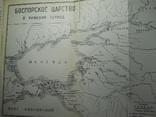 В. Ф. Гайдукевич ,, Боспорское царство ,, 1948 г. - тираж 5000 экз., фото №8