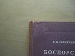 В. Ф. Гайдукевич ,, Боспорское царство ,, 1948 г. - тираж 5000 экз., фото №12