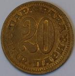 Югославія 20 пара, 1965
