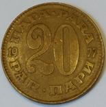 Югославія 20 пара, 1977