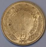 Югославія 1 динар, 1979