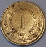 Югославія 1 динар, 1980
