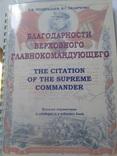 Благодарности верховного главнокомандующего. Каталог - справочник 2006 г. photo 1