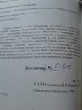Благодарности верховного главнокомандующего. Каталог - справочник 2006 г. photo 3