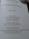 Благодарности верховного главнокомандующего. Каталог - справочник 2006 г. photo 9