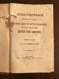 1882 Стихотворения Святогорца, фото №2