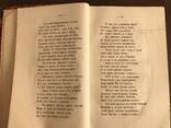 1882 Стихотворения Святогорца, фото №5