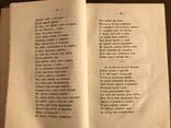 1882 Стихотворения Святогорца, фото №6