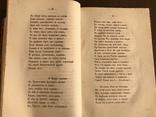 1882 Стихотворения Святогорца, фото №7