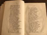 1882 Стихотворения Святогорца, фото №8