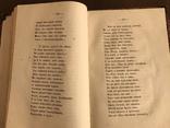 1882 Стихотворения Святогорца, фото №10