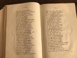 1882 Стихотворения Святогорца, фото №11