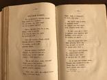 1882 Стихотворения Святогорца, фото №13