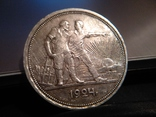 1 рубль 1924 года., фото №2