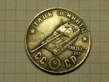 50 рублей 1945 победа танк эсминец обжект-261 копия, фото №2