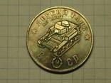 50 рублей 1945 победа Легкий танк М3 лайт  копия, фото №2